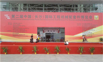 Attend China International Engineering Machinery Fair